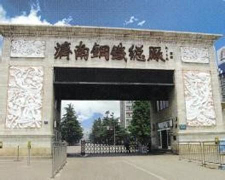 济南钢铁总厂