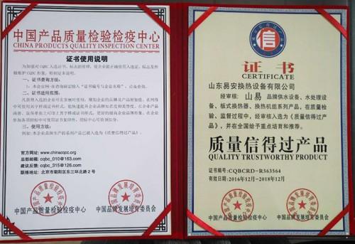 质量检验检疫合格证书