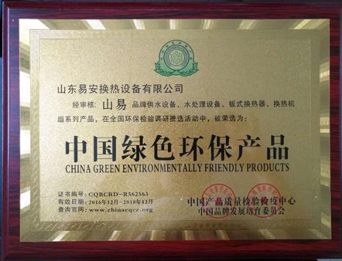 中国绿色环保产品荣誉资质